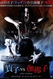 sadako_v_kayako_poster.jpg