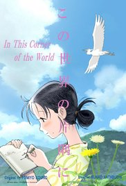 IN THE CORNER OF THE WORLD.jpg